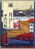 御宿かわせみ (17) 雨月 (文春文庫)