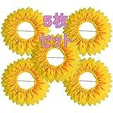 (ルノン)Lunon コスプレ仮装 ヒマワリ 世界に一つだけの花 になれる インスタ映え おもしろ グッズ マスク コスプレ 結婚式 二次会 余興 衣装 ハロウィン パーティー こども会 運動会 思い出作り アイテム (45cm :5枚セット)