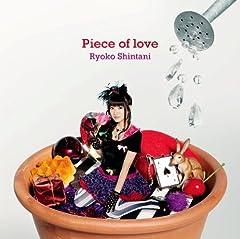 新谷良子「Piece of love」のジャケット画像