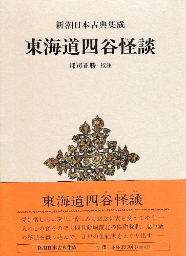 東海道四谷怪談 新潮日本古典集成 第45回の詳細を見る