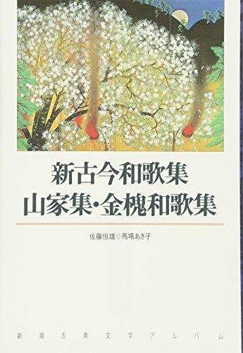 新古今和歌集・山家集・金槐和歌集 (新潮古典文学アルバム10)の詳細を見る