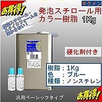 キクメン FRP発泡スチロール用カラー樹脂1Kg【青】硬化剤付き 汎用ベーシック