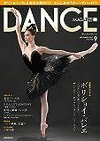 DANCE MAGAZINE (ダンスマガジン) 2017年 09月号 特集 ボリショイ・バレエ2017 & LOTF2017 高橋大輔 & ザハーロワ「白鳥の湖」とじ込みポスターつき