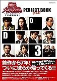 『踊る大捜査線 THE MOVIE 3』 完全読本 (ぴあMOOK)