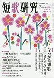 短歌研究 2018年 02 月号 [雑誌]