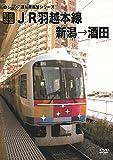 【前面展望】羽越本線 新潟→酒田[ERMA-00069][DVD]