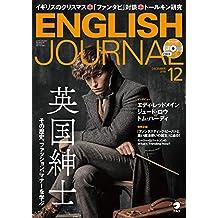 [音声DL付]ENGLISH JOURNAL (イングリッシュジャーナル) 2018年12月号 ~英語学習・英語リスニングのための月刊誌 [雑誌]