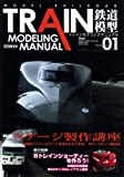 TRAIN MODELING MANUAL Vol.1 (ホビージャパンMOOK 249)