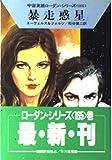 暴走惑星 (ハヤカワ文庫SF―宇宙英雄ローダン・シリーズ 165)