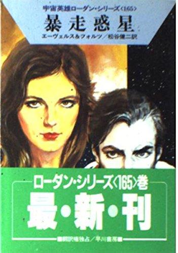 暴走惑星 (ハヤカワ文庫SF―宇宙英雄ローダン・シリーズ 165)の詳細を見る
