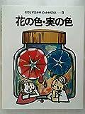 花の色・実の色 (なぜなぜはかせのかがくの本 (3))