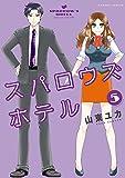 スパロウズホテル (5) (バンブーコミックス 4コマセレクション)
