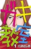 ガキ教室 1 (少年チャンピオン・コミックス)