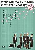 シティボーイズミックス PRESENTS『西瓜割の棒、あなたたちの春に、桜の下ではじ...[DVD]