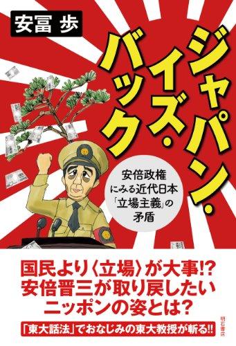 ジャパン・イズ・バック——安倍政権にみる近代日本「立場主義」の矛盾
