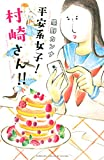 平安系女子! 村崎さん!!(1) (別冊フレンドコミックス)