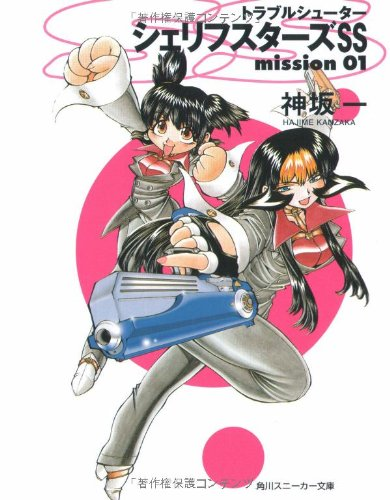トラブルシューター シェリフスターズ SS (Mission 01) (角川スニーカー文庫)の詳細を見る