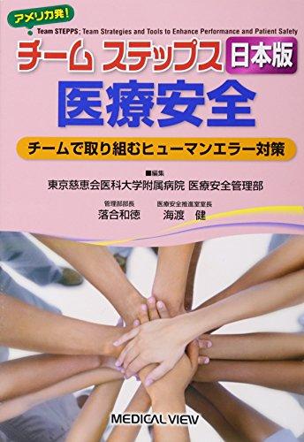 チームステップス[日本版] 医療安全−チームで取り組むヒューマンエラー対策の詳細を見る