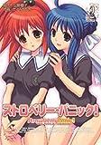 ストロベリー・パニック! 2 (電撃コミックス)