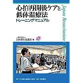 心拍再開後ケアと低体温療法 トレーニングマニュアル (日本蘇生協議会出版部)