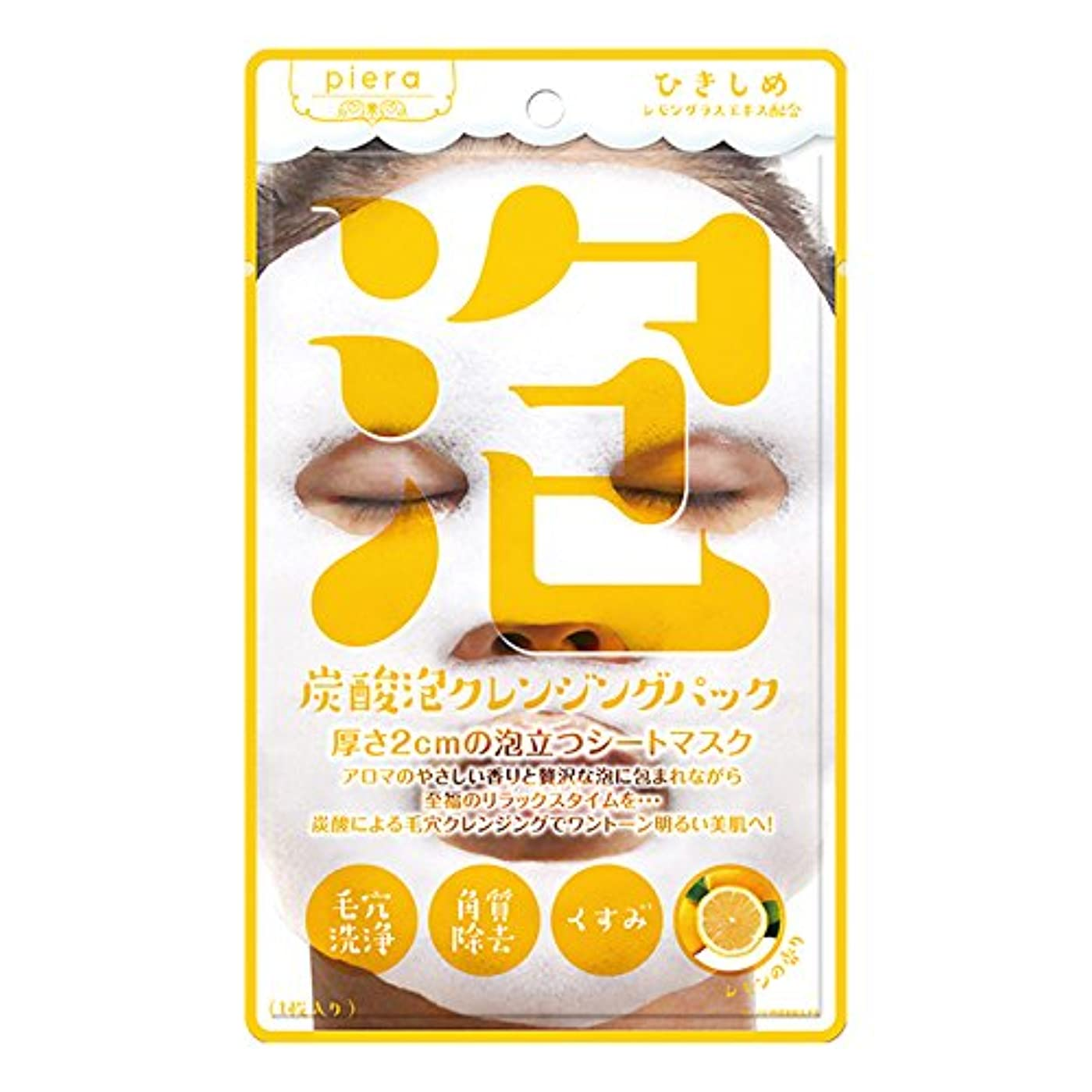 肌寒いマウントバンクモロニックピエラ 炭酸泡パック レモン 1枚