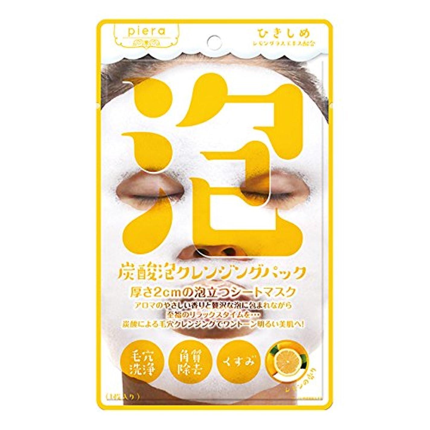 不明瞭報奨金味ピエラ 炭酸泡パック レモン 1枚