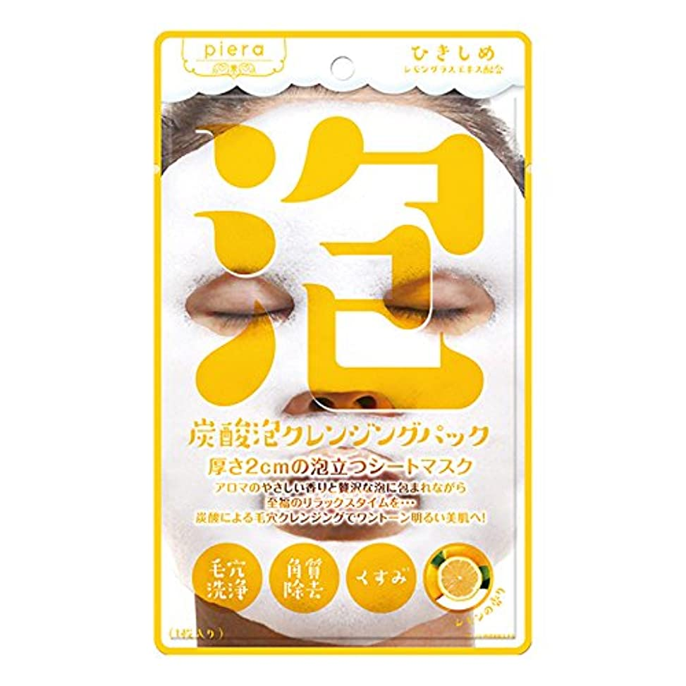 かける応用タンパク質ピエラ 炭酸泡パック レモン 1枚