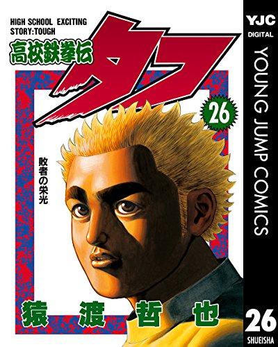 高校鉄拳伝タフ 26 (ヤングジャンプコミックスDIGITAL)