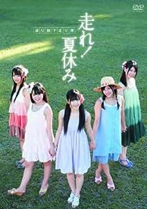 走れ!夏休み [DVD]