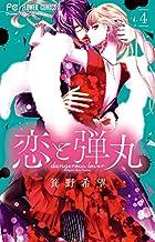 恋と弾丸 第04巻