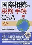 中央経済社 税理士法人山田&パートナーズ 国際相続の税務・手続Q&A(第2版)の画像