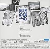 眼鏡の男の子/ニッポンノD・N・A! /Go Waist (初回生産限定盤A) (DVD付) 画像