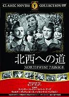 北西への道 [DVD]