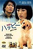 ハッピー〜愛と感動の物語〜 DVD-BOX1+2 10枚組