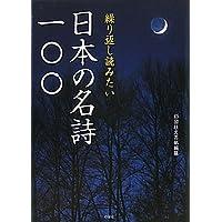 繰り返し読みたい日本の名詩一〇〇