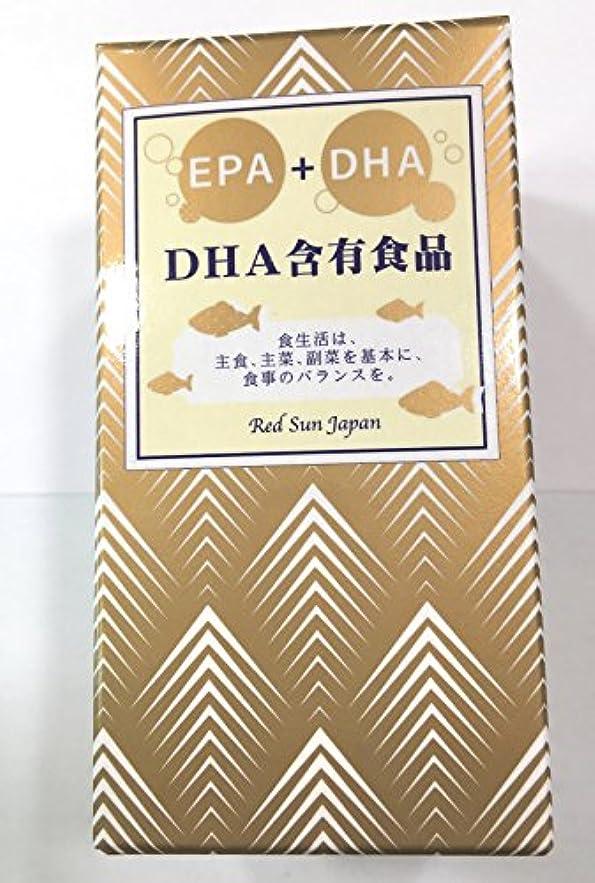 出くわす腹心配するレッドサン DHA含有食品 90粒