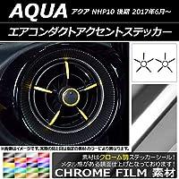 AP エアコンダクトアクセントステッカー クローム調 トヨタ アクア NHP10 後期 2017年06月~ マゼンタ AP-CRM3395-MG