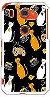 sslink F-02G ARROWS NX アローズ ハードケース ca805-3 アニマル ネコ キャット 猫 イラスト ティータイム スマホ ケース スマートフォン カバー カスタム ジャケット docomo