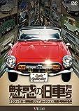 魅惑の旧車たち クラシックカー博物館セピアコレクション所蔵・昭和の名車 [DVD]