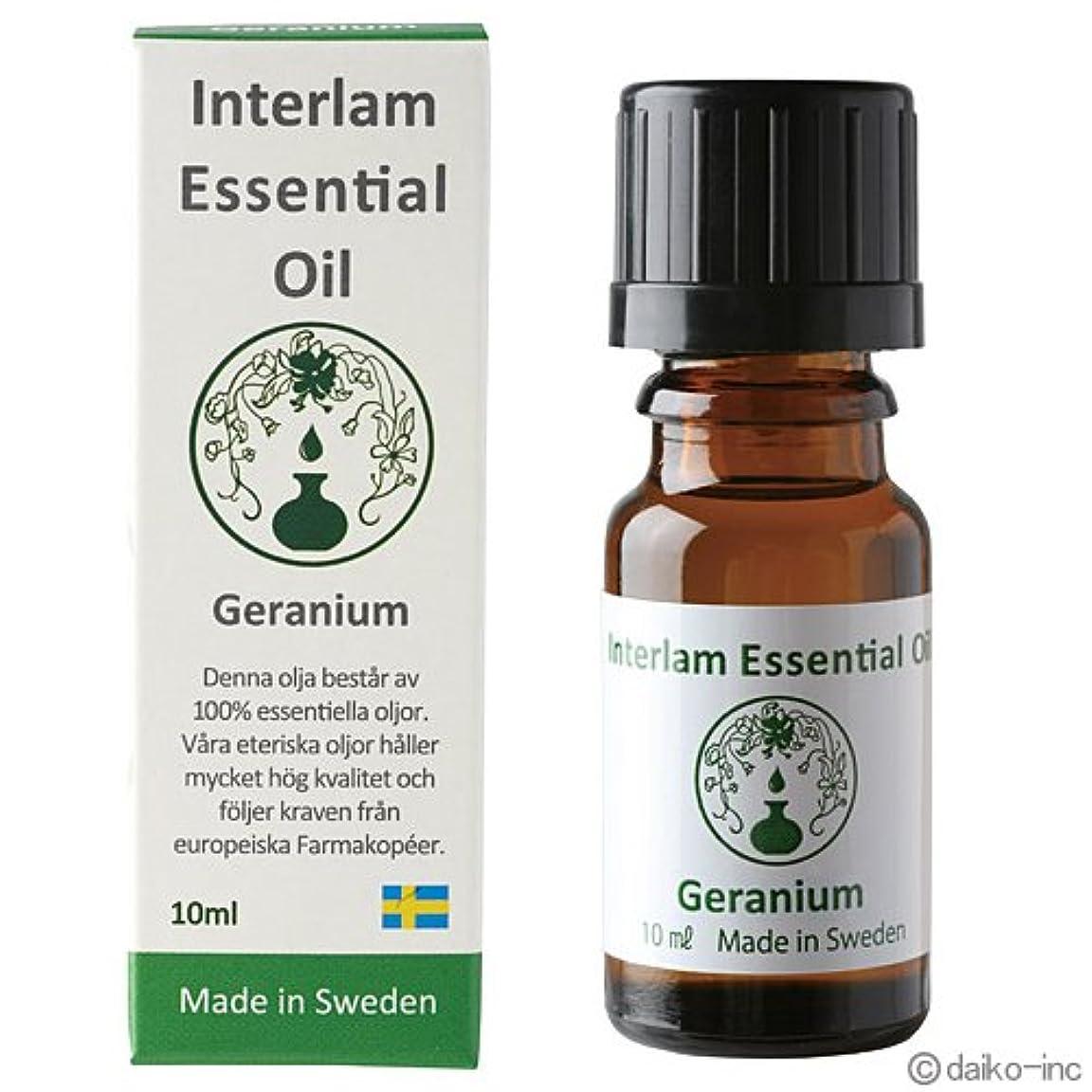 風が強い毎回衣類Interlam Essential Oil ゼラニウム 10ml