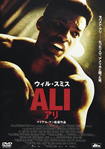 アリ [DVD]