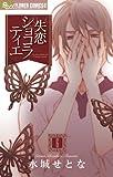 失恋ショコラティエ 6 (フラワーコミックスアルファ)