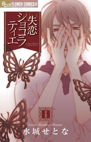 失恋ショコラティエ (6) (フラワーコミックスアルファ)の詳細を見る