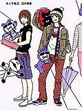 キャラ者 1 新装版 (アクションコミックス)