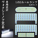 ヴォクシー LED ルームランプ トヨタ ヴォクシー80系 ノア80系 エスクァイア VOXY/NOAH80系 ZWR80 ZRR80 前期 後期 専用設計 ホワイト 室内灯 爆光 カスタムパーツ ルームランプセット 取付簡単 全5点 一年保証 (ヴォクシー80系/ノア80系/エスクァイア 用)