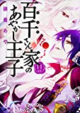 百千さん家のあやかし王子 第11巻 (あすかコミックスDX)