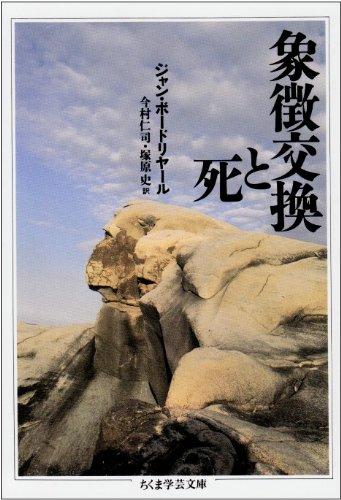 象徴交換と死 (ちくま学芸文庫)の詳細を見る