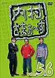 内村さまぁ~ず vol.56 [DVD]の画像