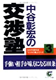 中谷彰宏の交渉塾―生き方を変えるビジネス塾シリーズ〈3〉 (サンマーク文庫)