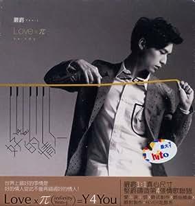 好的情人 Love × π (正式版) (台湾盤)